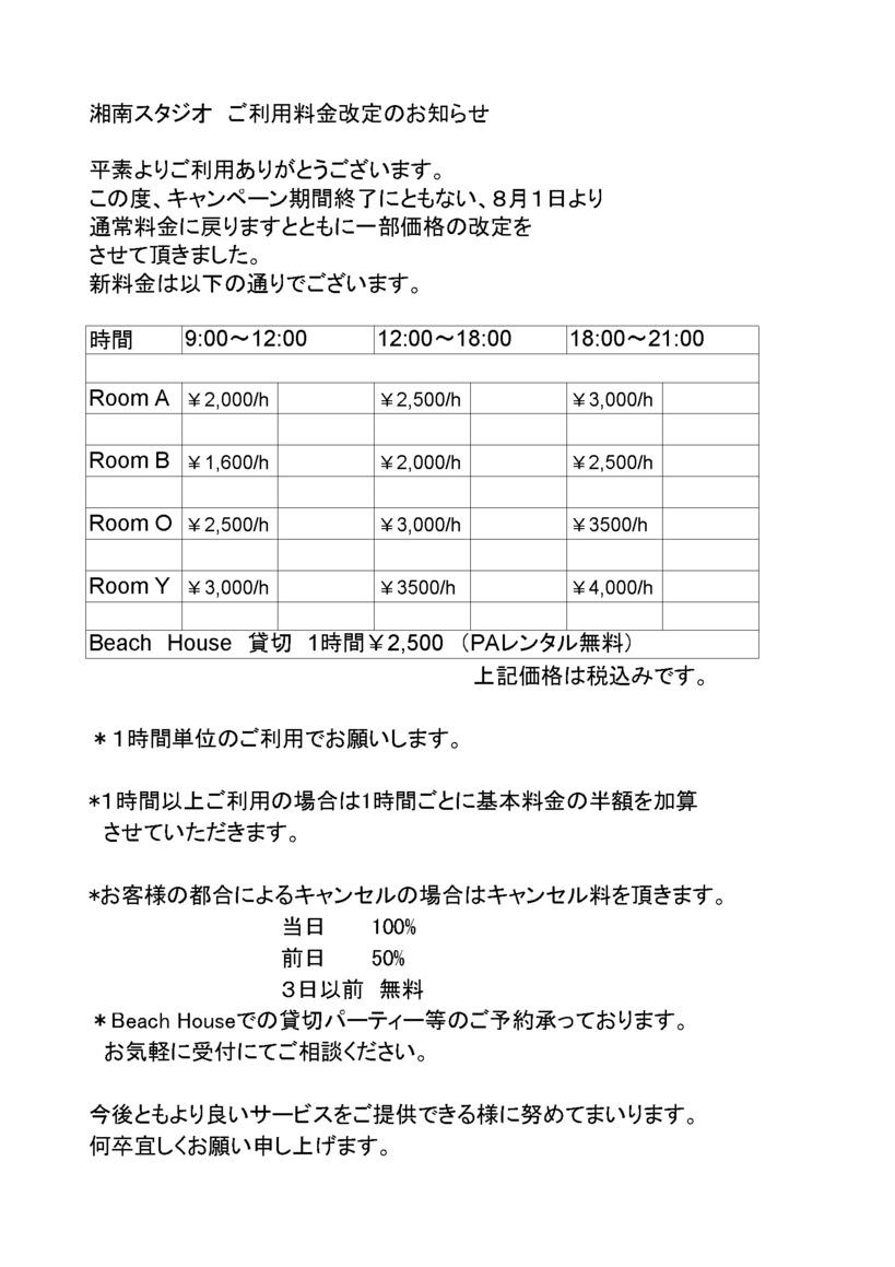 湘南スタジオ料金改定 2.jpgのサムネイル画像